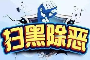 天津市河东公证处纵深推进扫黑除恶专项斗争,以雷霆之势 让正气充盈