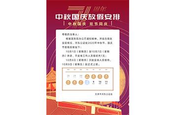 河东公证处中秋国庆双节放假通知