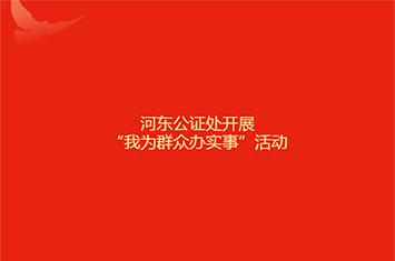 """河东公证处开展 """"我为群众办实事""""活动"""