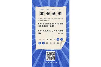 河东公证处2021年劳动节放假通知