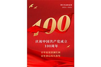 河东公证处集中收看庆祝中国共产党成立100周年大会直播盛况